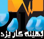 شرکت تعاونی دانش بنیان نوآوران بهینه کار یزد